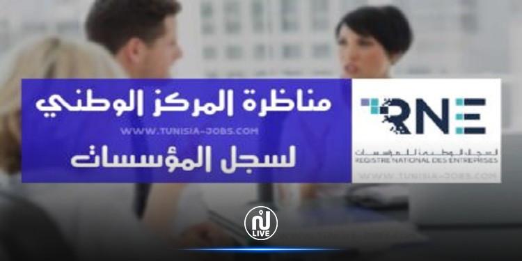 المركز الوطني لسجل المؤسسات يعتزم انتداب 38 عونا