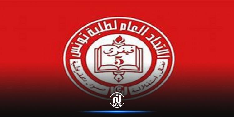 حادثة سيدي حسين ...الاتحاد العام للطلبة يندد بالانتهاكات  لحرمة الذات البشرية  ويطالب بتتبع المعتدين