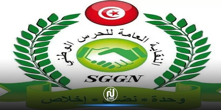 القيروان : نقابة الحرس الوطني توقف نشاط النقابي نور الدين الجوادي