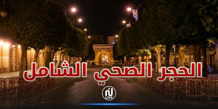 والي القيروان: ''من يخرق  الحجر الصحي الشامل   تنتظره عقوبة  السجن ''