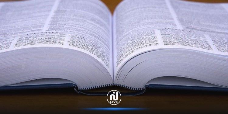 Le mot « Covid » enfin dans le dictionnaire