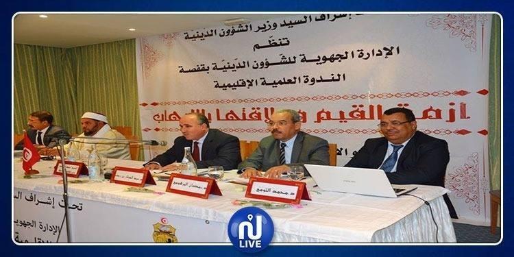 Gafsa : Clôture de la conférence sur le terrorisme