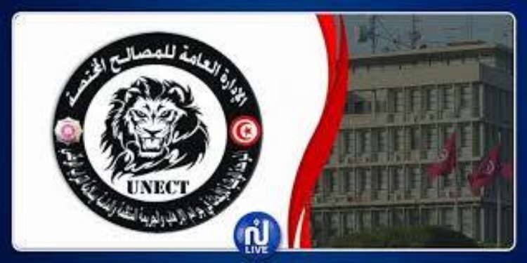 بلاغ وزارة الداخلية حول الإرهابي الخطير 'رائد التواتي'