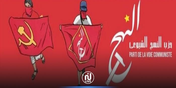 """تأسيس """"حزب النهج الشيوعي """""""
