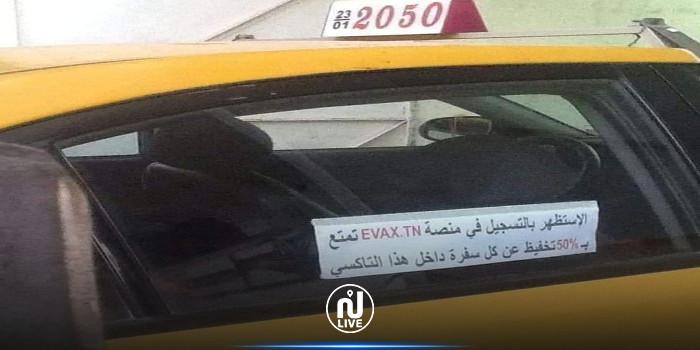 صاحب سيارة تاكسي يخفّض ب50% عن كل سفرة للمسجلين في منظومة إيفاكس