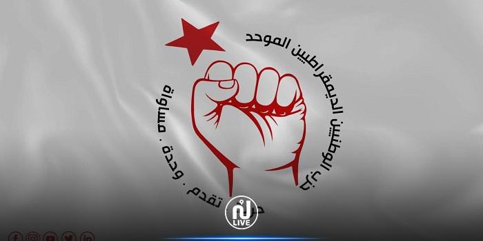 حزب الوطنيين الديمقراطيين الموحد يدعو إلى تعيين آجال واضحة للاجراءات الاستثنائية