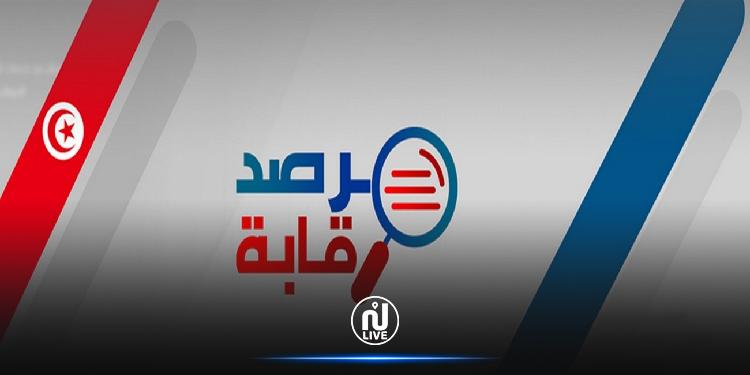 مرصد رقابة :وضع المديونية في تونس هو الأسوء بسبب سوء التصرف وضعف الحوكمة