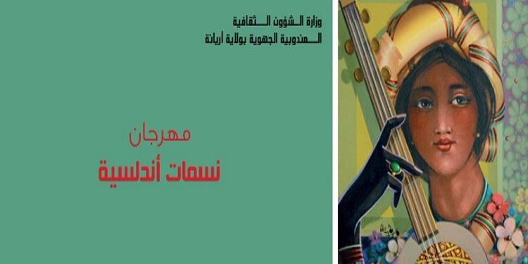 اريانة: إنطلاق مهرجان ''نسمات أندلسية''