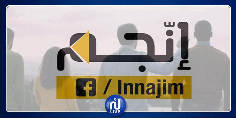 اليوم: انطلاق المرحلة الثالثة من الحملة الوطنية ''انجّم''