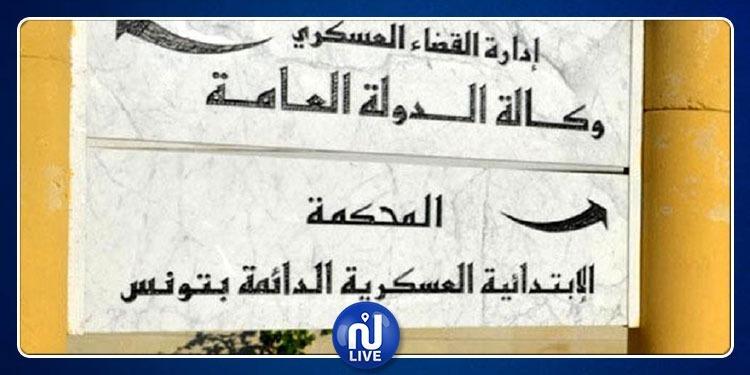 زيارة فجئية للمحكمة العسكرية بتونس