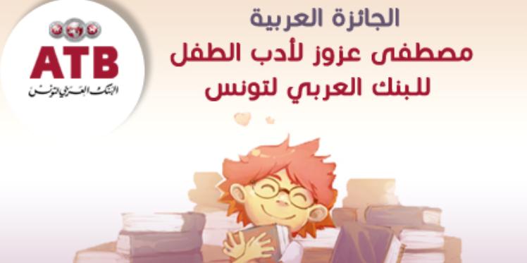 البنك العربي لتونس يشجع أدب الطفل