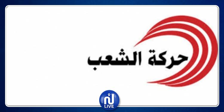 حركة الشعب تدعو أحزاب المعارضة إلى التقدم بمرشح رئاسي واحد