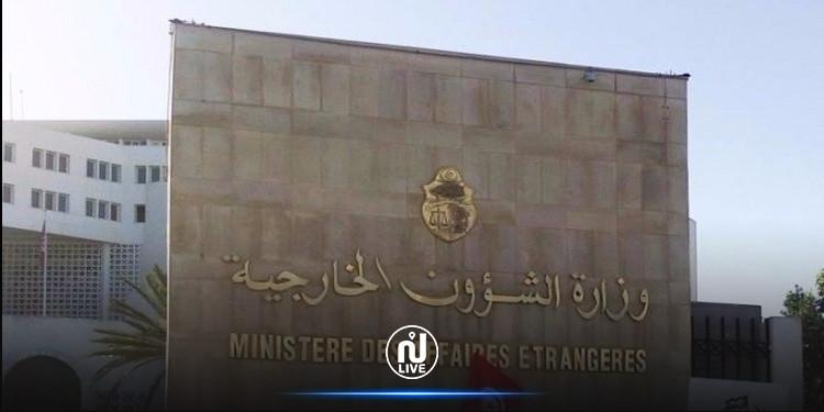 تونس تعبر عن استغرابها من بيان وزارة الخارجية الإثيوبية حول سد النهضة