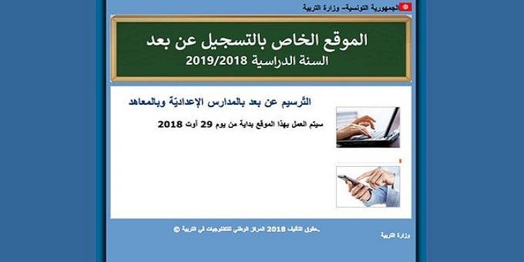 Tunisie: Les collégiens et les lycéens peuvent s'inscrire à distance