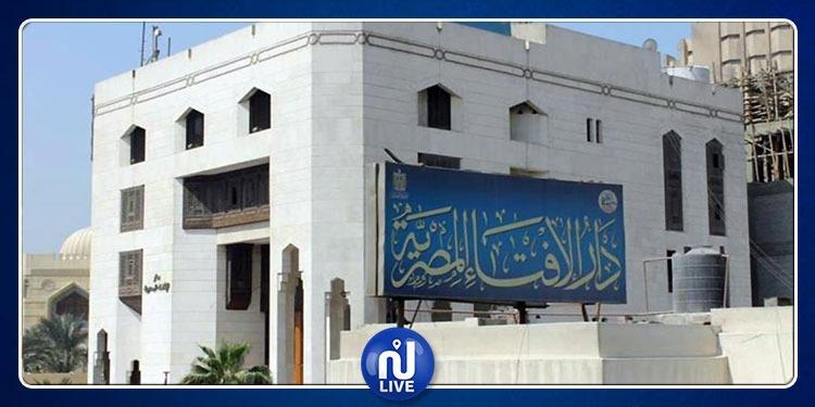دار الإفتاء المصرية تُصدر فتوى للشامتين