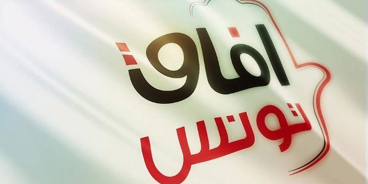 صفاقس: استقالة 24 عضوا من المجلس الوطني والمجالس الجهوية والمكتب السياسي والمكاتب المحلية من حزب آفاق تونس