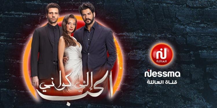 A partir de lundi sur Nessma: «El Hob Elli Kweni» …de l'amour et autres démons….(Photos + Vidéo)