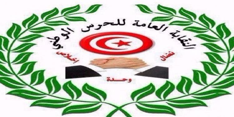 نقابة الحرس الوطني تطالب وزير الداخلية بمعالجة الملفات العالقة