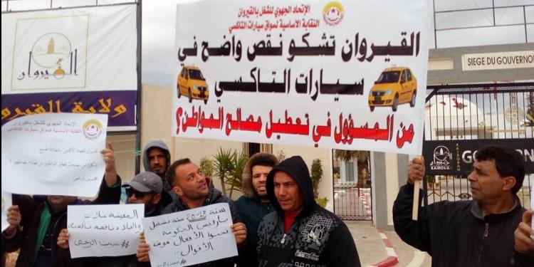 القيروان: سواق سيارات الأجرة التاكسي الفردي يحتجون أمام مقر الولاية (صور)
