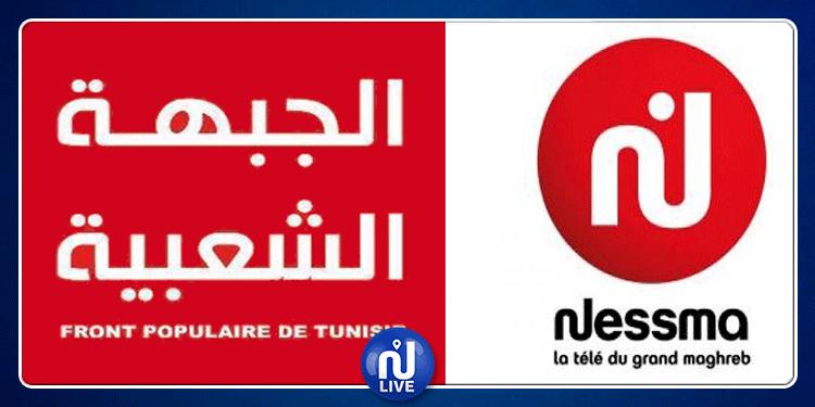 الجبهة الشعبية: غلق قناة نسمة مشروع يعكس الإستبداد السياسي