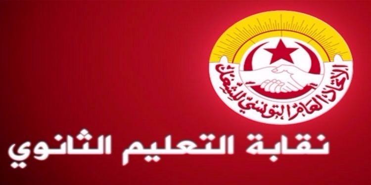 بعد ضبط وزارة التربية القائمة النهائية للأساتذة النوّاب: جامعة التعليم الثانوي تحتج