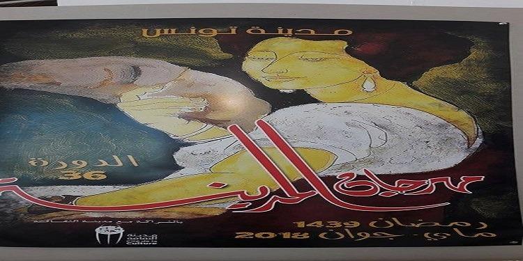 Les Marocains de la Troupe de musique andalouse ouvriront la 36e édition du festival de la Médina