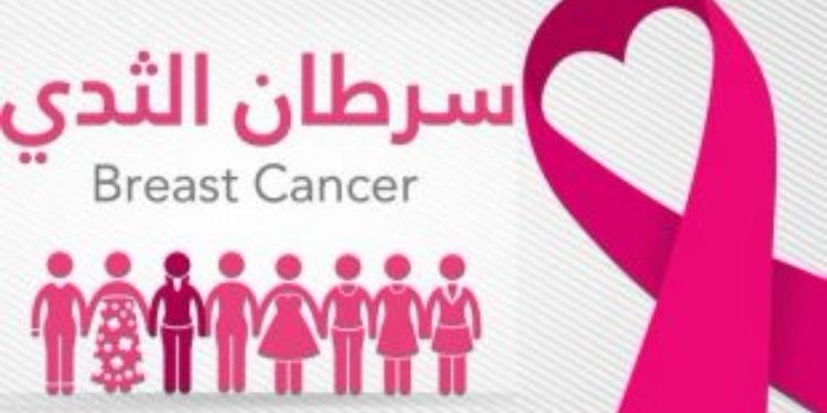 رئيس الجمعية التونسية لمرضى السرطان: ''2500 إصابة جديدة بسرطان الثدي كل سنة''