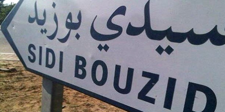 سيدي بوزيد: إيقاف نشاط تربوي بسبب... زيارة الوالي