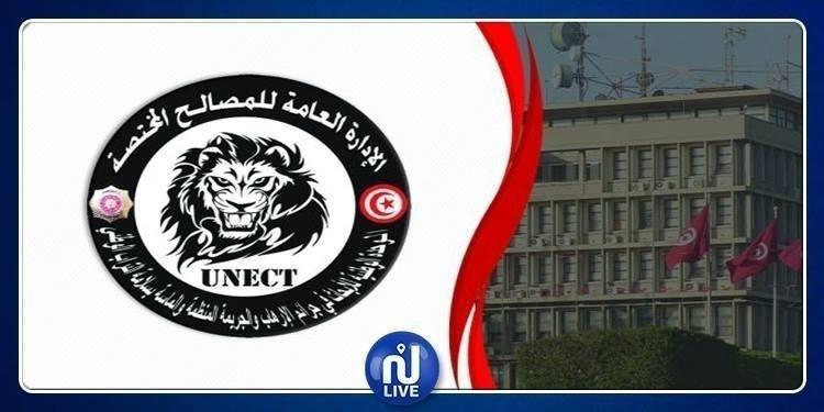 Détournement de fonds: une cellule terroriste démantelée