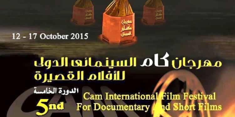 """""""عمر الشريف"""" يمثل تونس في مهرجان """"كام للأفلام القصيرة"""""""