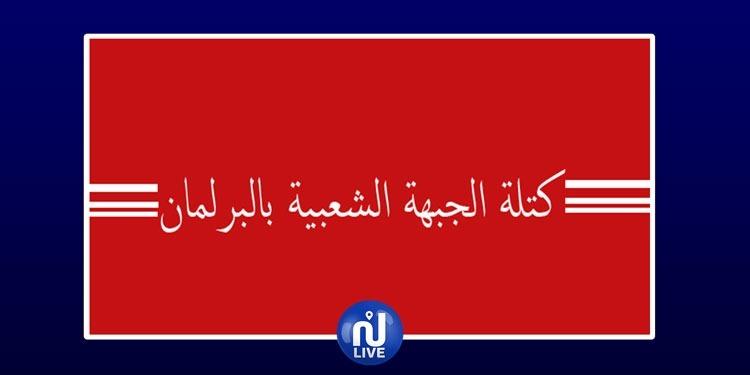كتلة الجبهة الشعبية: كتلة الإئتلاف الوطني غالطت الرأي العام