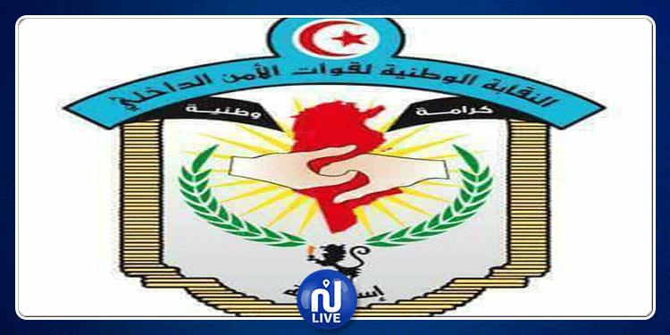 نقابة قوات الأمن الداخلي ووزارة الداخلية تتوصلان إلى إتفاق