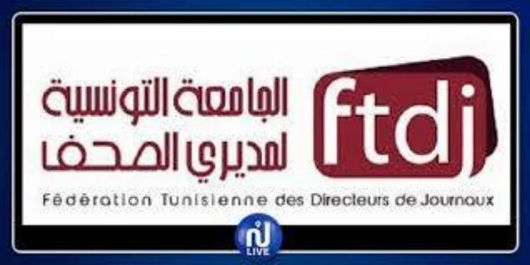 جامعة مديرى الصحف تحمل الحكومة مسؤولية الوضع القائم بالقطاع