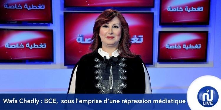 Wafa Chedly: BCE, sous l'emprise d'une répression médiatique
