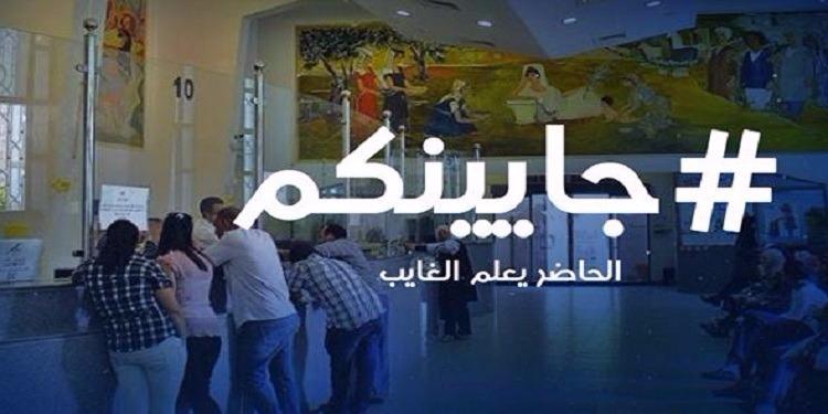 """I Watch: la campagne """"jayinkom"""" pour surveiller le respect du travail au cours du mois de Ramadan"""