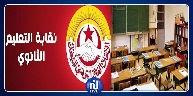 تفاصيل الاتفاق بين نقابة التعليم الثانوي ووزارة التربية
