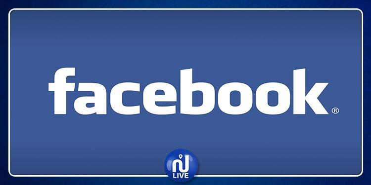فضيحة لـ ''فايسبوك'':  ثغرة تمكن من تسريب صور المستخدمين!