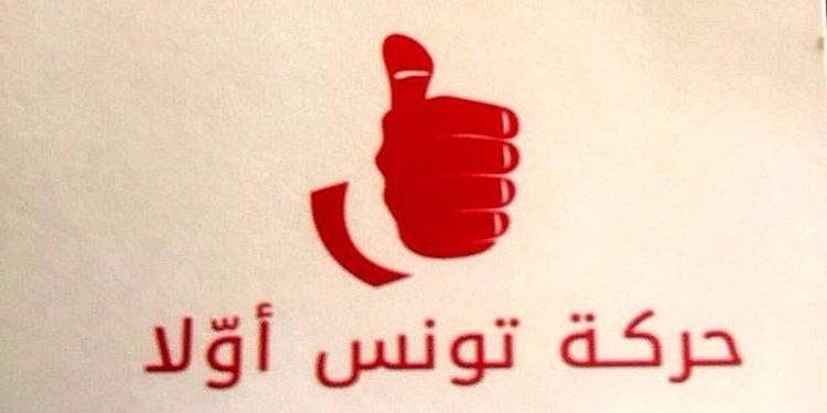 حركة تونس أولا: الإنتقال الديمقراطي متأزم سياسيا