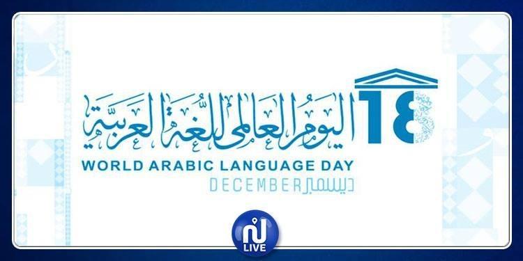 غدا: تونس تحتفل باليوم العالمي للغة العربية