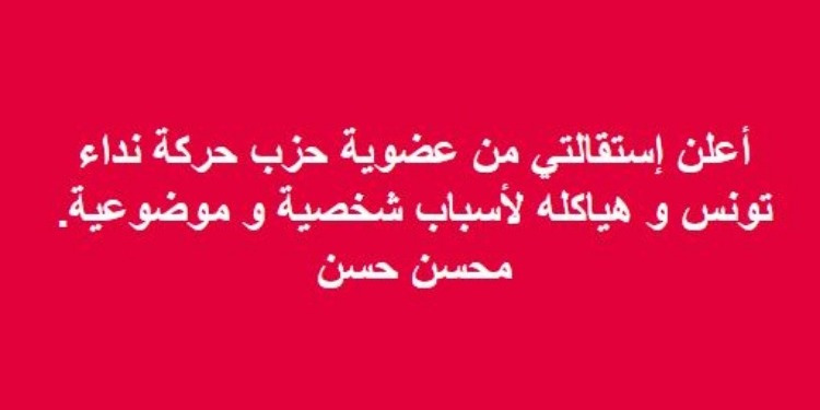 Nidaa Tounes : Mohsen Hassen démissionne