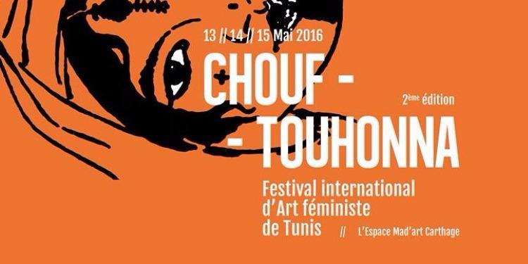 La deuxième édition de « chouftouhonna » se tiendra du 13 au 15 mai