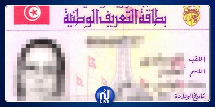 رئاسة الحكومة تصدر منشورا بخصوص بطاقة التعريف الوطنية