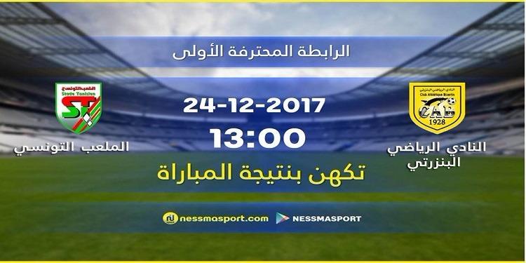 الرابطة الأولى: النادي البنزرتي لتجاوز الفترة السلبية..والملعب التونسي لمواصلة السلسلة الإيجابية
