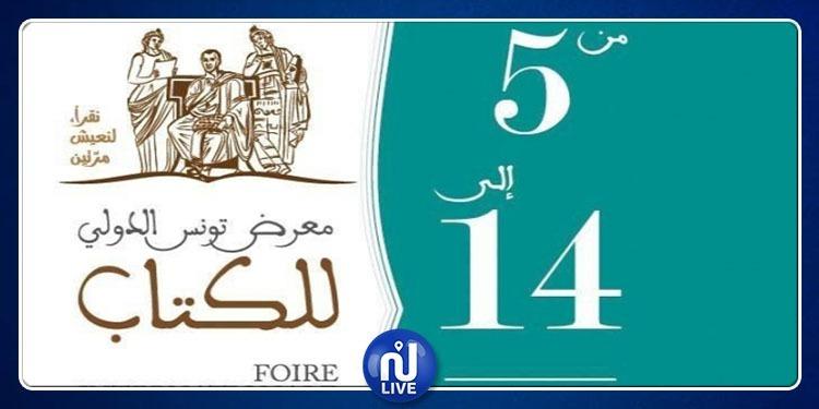 اليوم: انطلاق الدورة 35 لمعرض تونس الدولي للكتاب