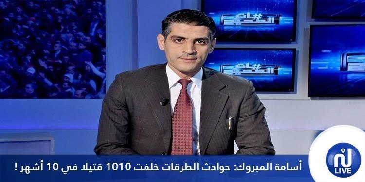 أسامة المبروك: حوادث الطرقات خلفت 1010 قتيلا في 10 أشهر !