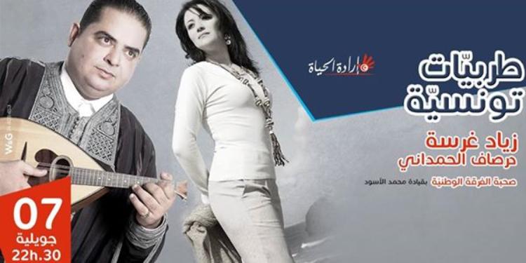 غدا انطلاق فعاليات مهرجان صفاقس الدولي : زياد غرسة ودرصاف الحمداني في الافتتاح