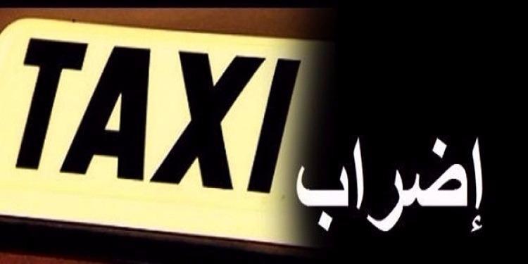 اليوم: أصحاب سيارات التاكسي الفردي في إضراب مفتوح