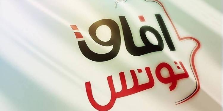 Démissions à Afek Tounes: Précisions du porte-parole du parti