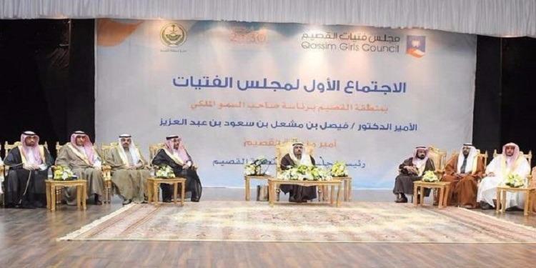السعودية: اطلاق مجلس للفتيات دون ظهور أي فتاة !