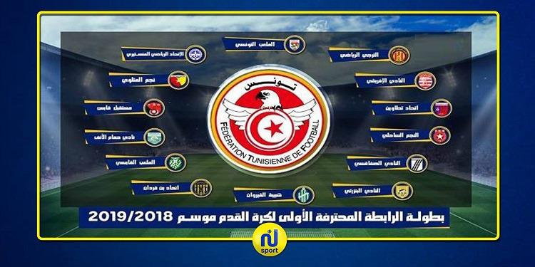 الرابطة 1: تعيينات المباريات المؤجلة لحساب الجولة 13